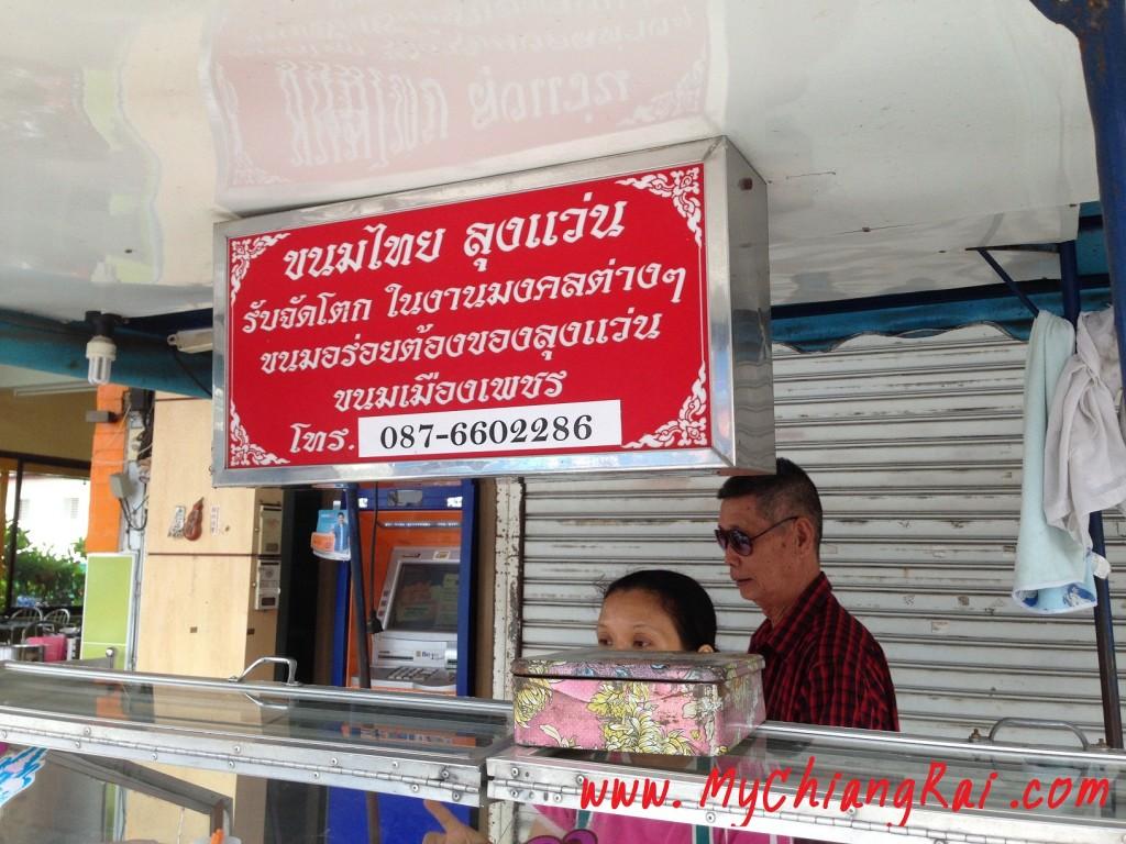 ร้านขนมไทย ลุงแว่น เชียงราย